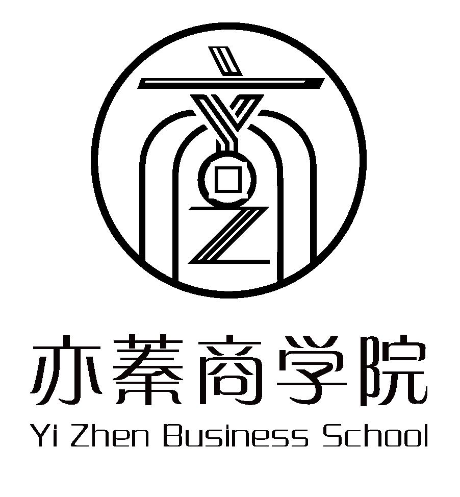 亦蓁商学院(图2)
